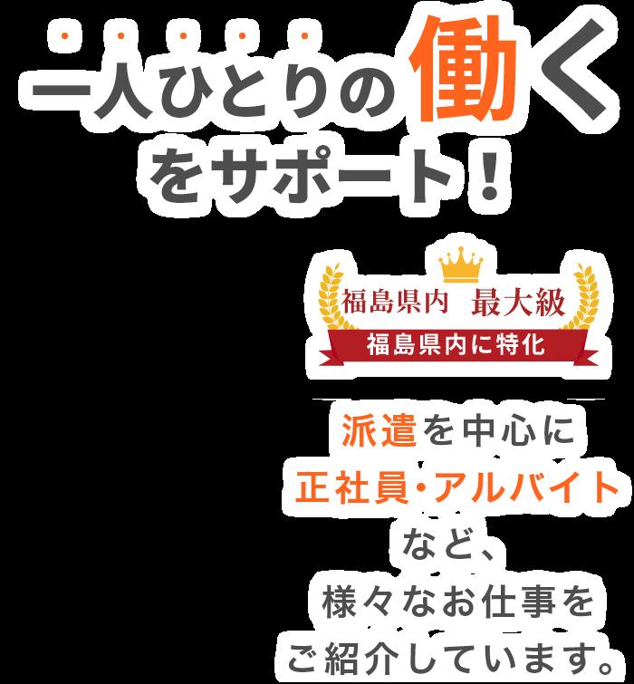 福島地域最大級の求人サイト【ヒトサガス】は、福島県に特化した求人情報をご紹介しています。