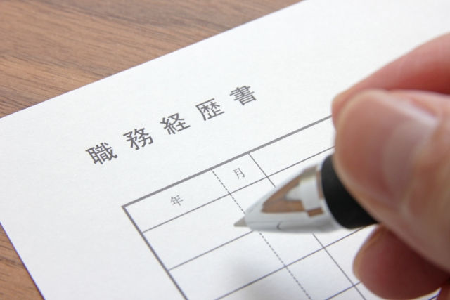 職務経歴書の書き方 | コツをつかむための方法