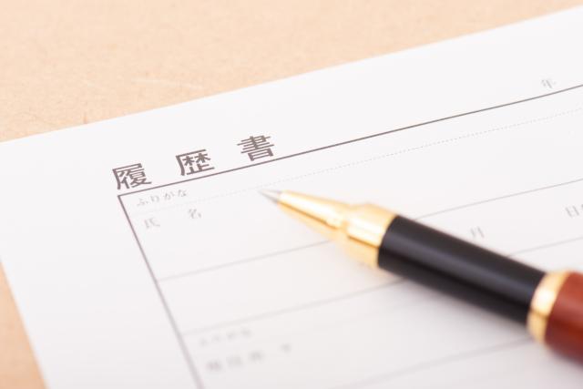 第二新卒の履歴書の書き方|転職がうまくいく志望動機や職務経歴書の書き方