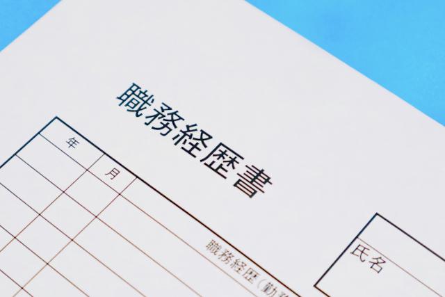 職務経歴書の書き方|採用担当者はどこを見ている?